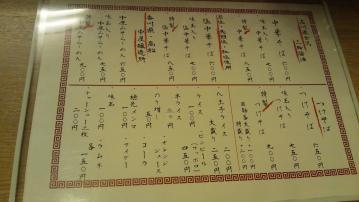 中華そば けいすけ (4)