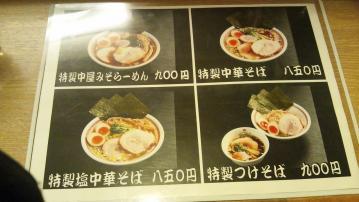 中華そば けいすけ (3)