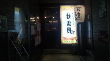 かごしまラーメン 我流風 東京秋葉原本店