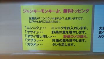 ジャンキーモンキーJr. (3)