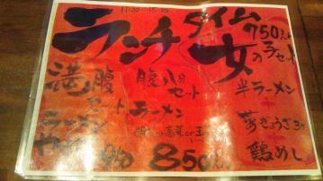 九州ラーメン 火の国 (3)