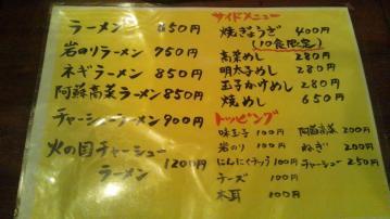九州ラーメン 火の国 (2)