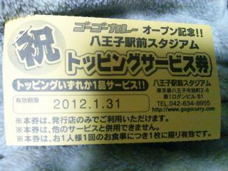 ゴーゴーカレー 八王子駅前スタジアム店 (2)