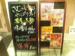 ら~めんダイニング 麺屋 匠堂 vol.4
