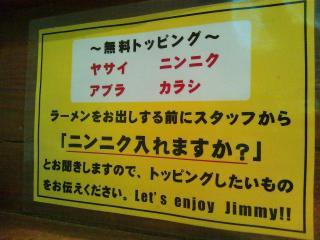 ラーメン ジミー (3)
