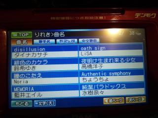 カラオケ_20120103 (2)