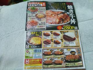 東京チカラめし 町田1号店 (3)