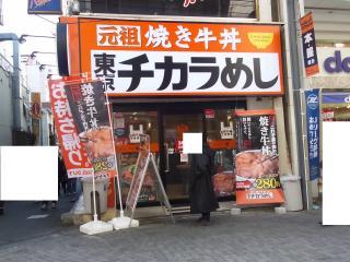 東京チカラめし 町田1号店