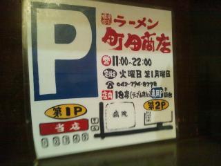 町田商店マックス (4)
