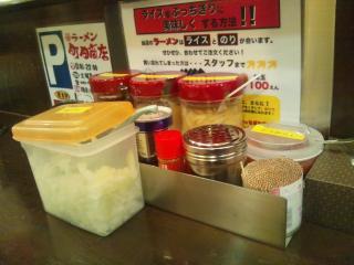 町田商店マックス (3)
