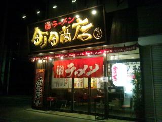 町田商店マックス