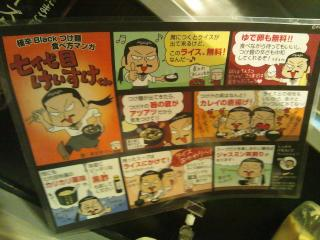 激辛BLACK つけ麺七代目 けいすけ (2)