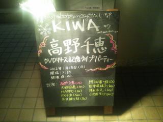 高野千恵 DVDリリース記念ライブパーティー