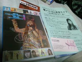 高野千恵 DVDリリース記念ライブパーティー (5)