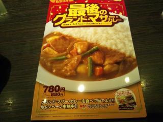 CoCo壱番屋 vol.5