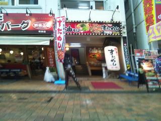 町田 新店