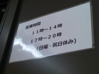 ラーメン二郎 赤羽店 (2)