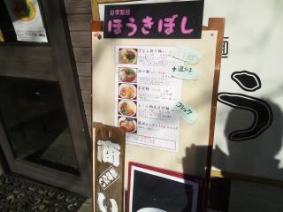 ほうきぼし (2)