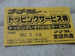 ゴーゴーカレー 八王子駅前スタジアム vol.4 (2)