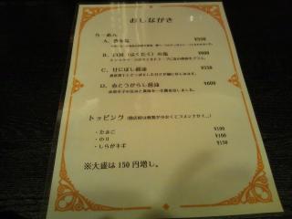 山猫亭 (2)