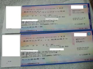 東京ヴェルディ_2012年開幕戦、第2節チケット