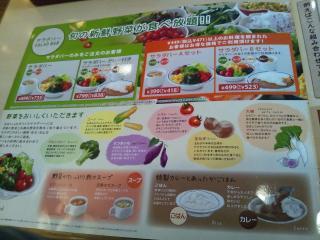 おはし Cafe ガスト vol.3