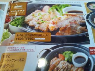 おはし Cafe ガスト vol.3 (2)