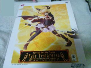 Special Quality Figure Fate Testarossa