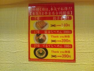 本気うま亭 本店 (3)