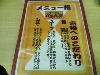 ラーメン ガキ大将 下九沢店 (6)