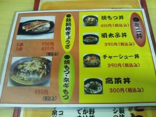 ラーメン ガキ大将 下九沢店 (5)