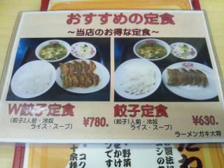 ラーメン ガキ大将 下九沢店 (4)
