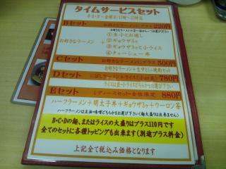 ラーメン ガキ大将 下九沢店 (3)