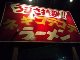 ラーメン ガキ大将 下九沢店