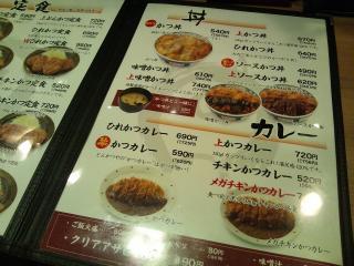 とんかつ工房 町田店 (3)