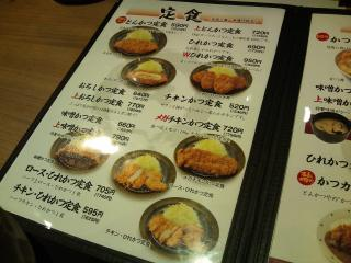 とんかつ工房 町田店 (2)