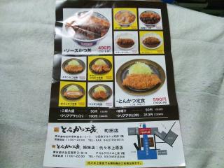 とんかつ工房 町田店 (7)