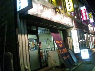 魚介系ラーメン専門店 たんぽぽ