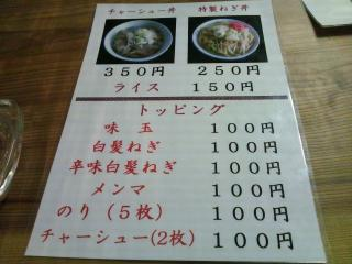 魚介系ラーメン専門店 たんぽぽ (5)