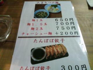 魚介系ラーメン専門店 たんぽぽ (4)