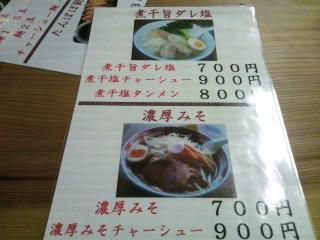 魚介系ラーメン専門店 たんぽぽ (3)