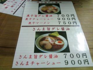 魚介系ラーメン専門店 たんぽぽ (2)