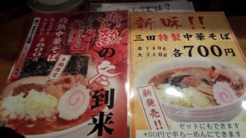 三田製麺所 町田小山店 vol.3