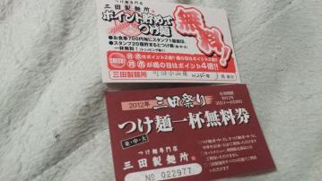 三田製麺所 町田小山店 vol.3 (4)