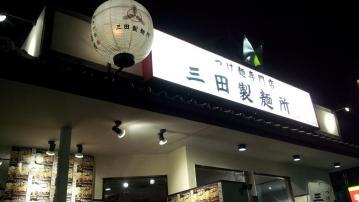 三田製麺所 町田小山店 vol.3 (3)