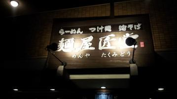 ら~めんダイニング 麺屋 匠堂 vol.5 (2)