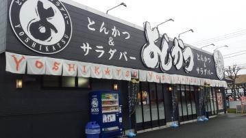 とんかつ & サラダバー よしかつ vol.2