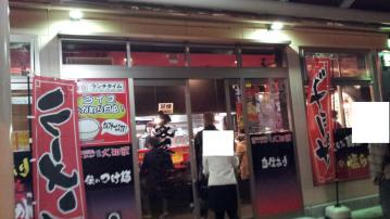 横浜家系ラーメン 大和家 淵野辺店