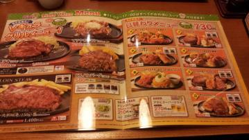 ステーキのどん vol.3 (2)