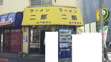 ラーメン二郎 松戸駅前店 vol.2